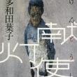 「全米図書賞」多和田葉子「献灯使」が選ばれた