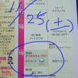 11/25(土)19:00から  ボイスキューに出ま~す!!
