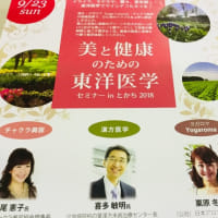 美と健康東洋医学セミナー