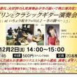 マンドリンとクラシックギター演奏会atいちょう坂カフェVol.2~冬の調べ~