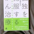 「孤独を克服するがん治療 」 押川勝太郎  読みました♪