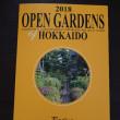 今年も来ました!北海道のオープンガーデンの本