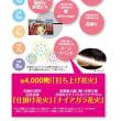 8/25(土)は稲沢花火★☆