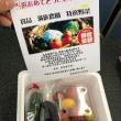 アンケート当選者発表!