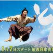 大河ドラマ「西郷どん」・・・