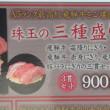 飛騨牛炙りにぎり寿司