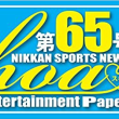 choa65号 予約情報 特集:チャン・グンソク 発売日:8月8日