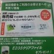ブログ170912 飯田橋駅のポスター