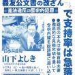 明日です。共産党:山下よしき副委員長街頭演説/JR草津駅東口 午前11時半~