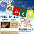12月4日 チベット映画の上映会が開催されます
