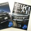 """只今新車の値引き交渉中!ハイブリッドな「VOXY」はZS""""煌""""で勝負!"""
