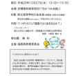 福島県教委主催! 高校生のための哲学カフェ開催!