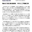 「いねむりダンプ」(南信リニア通信)   「埋め立て第三者の助言を」(長野日報)
