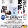 10月1日 日本酒で一斉に乾杯しよう! 大和のうま酒で乾杯イベント