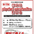 循環器physical examination