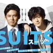 【ドラマ】『SUITS/スーツ』第01話~第02話