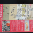 ポスター0083 伊藤若冲 生誕300年 とりづくし