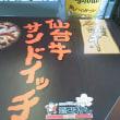 旅ZOU…仙台牛