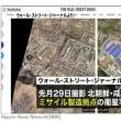 北朝鮮、新たなミサイルを製造か 米紙報道