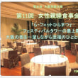 第11回 「 女性親睦食事会 」 の実施報告