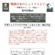 荒井良雄先生編「戦後日本のシェイクスピア」4月23日刊行予定