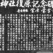 秋の信州・・・塩田平・・・青木村ぶらぶら・・・浦野荘の総鎮守・・・日吉神社