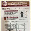 社交ダンスショップ チャコットまつり開催!「福岡市社交ダンススクール・レンタルスタジオのダンススクールライジングスター」