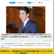 拉致問題の政治利用!安倍政権が北朝鮮から伝えられた田中実氏ら拉致被害者の生存情報を隠していた!世論を『ゼロ回答の北朝鮮が悪い』というふうに誘導!共同通信が2014年に報道!