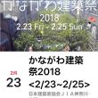 JIA神奈川主催 かながわ建築祭2018