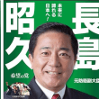 希望の党:長島昭久候補のポスターから、小池百合子さんが消えましたよ!