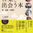 「新 神楽と出会う本」