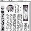 2016年新聞コラム「常軌を逸した「 共産党 」批判(小林節 慶大名誉教授・弁護士)