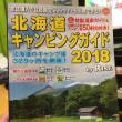 北海道キャンピングガイド2018