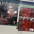 赤い羽根共同募金70周年チャリティコンサート「ラディアントアンサンブル  with オペラ」自治会の掲示板に