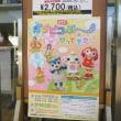 ガラピコ静岡公演観覧報告