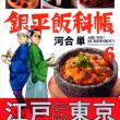 銀平飯科帳6巻