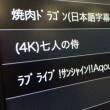 雑記 2018.7.12