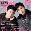 ViVi 2018年1月号 予約情報 表紙:東方神起 発売日:11月22日