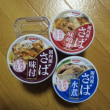 宝幸 HOKO さば煮 イージーオープン缶