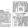 16日(日)、辺野古問題学習会(泡瀬・ウミエラ館)にご参加を!