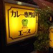 上野カレー