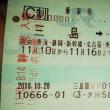 北陸O型きっぷ 静岡県東部から鉄道で金沢に安く行く