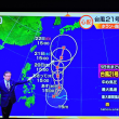 10/18 森田さんの 台風ができて、日本に上陸かも
