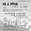 演劇集団☆邂逅公演のお知らせ