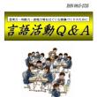 思考力・判断力・表現力等をはぐくむ授業づくりのために「言語活動Q&A」/香川県教育センター