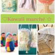 Kawaiiマルシェに参加します!