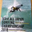 ~~ 第53回 全日本サーフィン選手権大会  2018~~