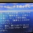 北山 修 あの素晴らしい愛をもう一度 2012.12.14.「8」