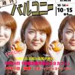 10月14日(土) 「balconny近畿ライブ」