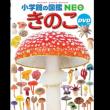 毒キノコを「食用」と誤記載 小学館の図鑑(17/10/21)